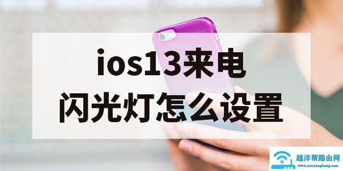 ios13来电闪光灯设置