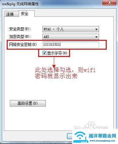 wifi密码怎么查,wifi密码查看方法