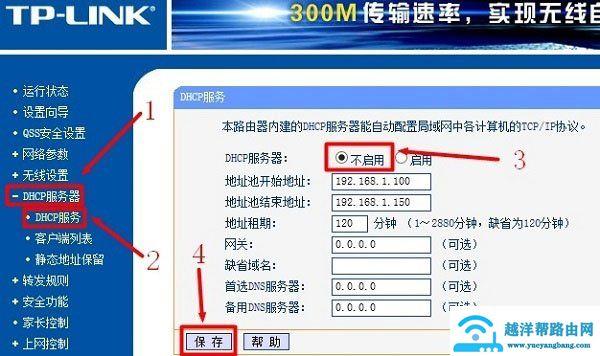 关闭TP-Link路由器B的DHCP服务器