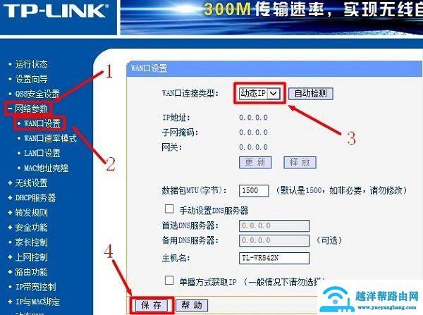 TP-Link路由器B设置动态IP上网