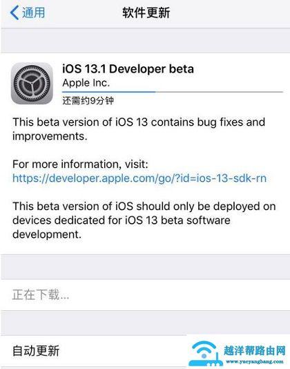 ios13.1和ios13区别