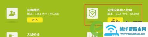 新版tp-link怎么设置防止别人蹭网 6
