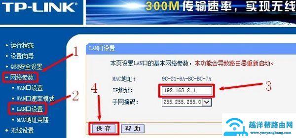 修改TP-Link路由器B的LAN口IP为192.168.2.1