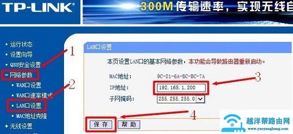 修改TP-Link路由器B的LAN口IP地址为192.168.1.200