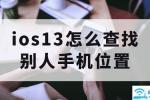 ios13怎么查找别人手机位置