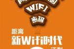 小米路由中的微信好友无需密码连接WiFi的功能怎么使用?【图解】【图文】