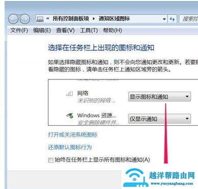 Win7电脑任务栏不显示网络图标怎么办