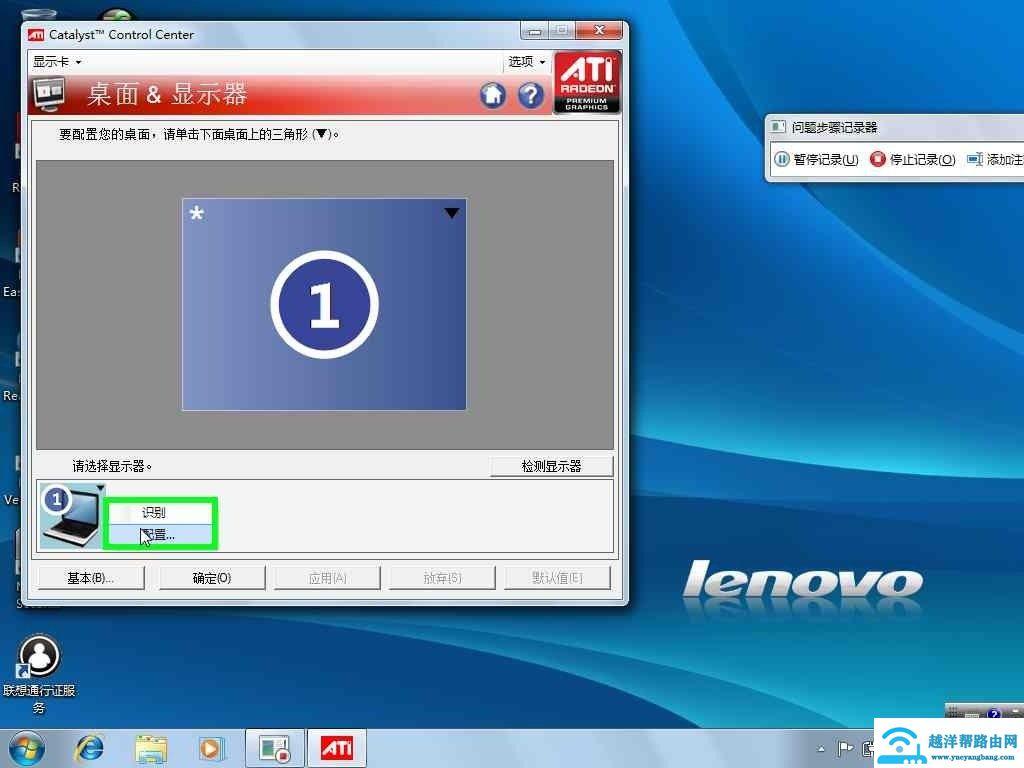 Windows7系统下ATI显卡玩游戏不能全屏怎么解决?