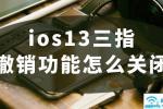 ios13三指撤销功能怎么关闭-互盾苹果恢复精灵【图解】