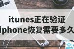 itunes正在验证iphone恢复需要多久-互盾苹果恢复精灵【图解】