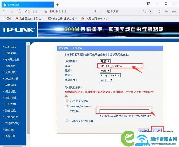tp-link无线路由器怎么设置 7