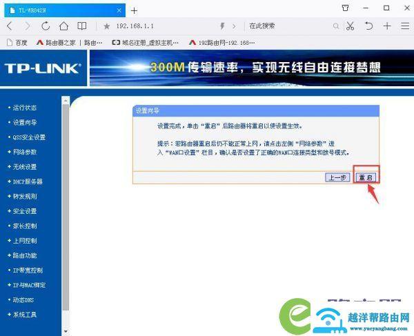 tp-link无线路由器怎么设置 8