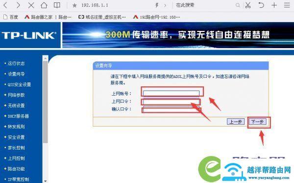 tp-link无线路由器怎么设置 6