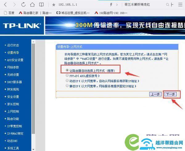 tp-link无线路由器怎么设置 5