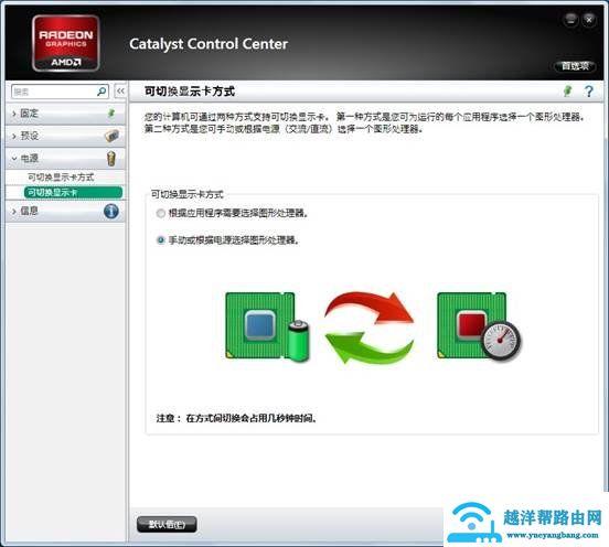 标配AMD双显卡笔记本机型双显卡切换方法