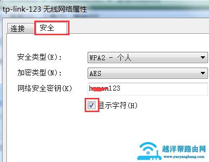 Win7电脑怎样查看以前连接过的WiFi密码