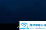 Win10如何去掉通知区域网络图标上的感叹号【图】