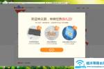 教你怎样免费获得小度wifi的方法【图解】