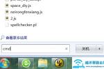 Win7电脑怎样查看以前连接过的WiFi密码【图】