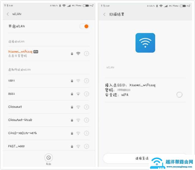 小米手机如何分享wifi密码