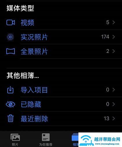 iphone11最近删除照片位置