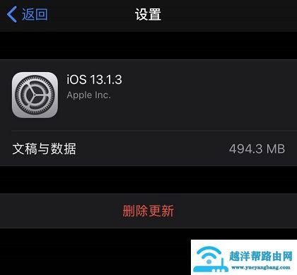 ,ios13删除系统更新文件