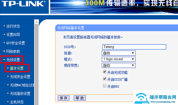设置TP-Link路由器的无线网络名称