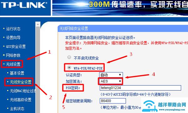 设置TP-Link路由器的无线网络密码