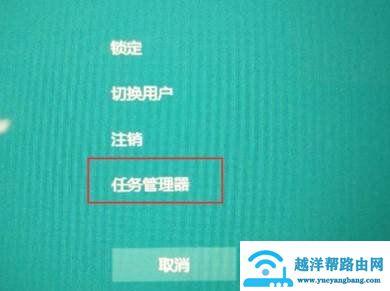 Win10系统开机黑屏且只有鼠标指针无法进入桌面的解决办法 2