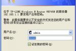 TP-Link无线路由器设置通用教程【图解】