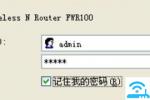 192.168.8.1路由器上网设置方法【图文】