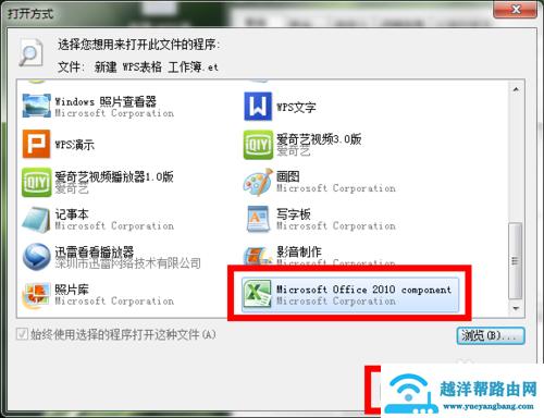 Microsoft Office 2010默认打开方式怎么设置