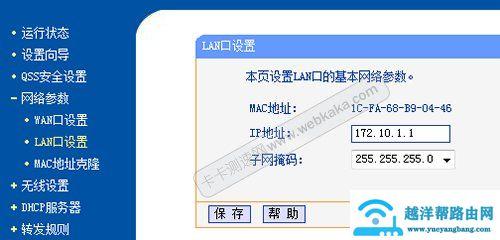 更改LAN口IP