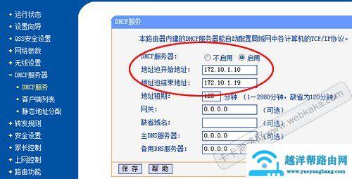 设置DHCP服务器