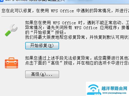 电脑安装WPS后如何将Office中的excel作为默认打开程序