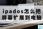 ipados怎么把屏幕扩展到电脑-互盾苹果恢复精灵【图解】