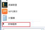 电脑安装WPS后如何将Office中的excel作为默认打开程序【图】