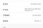 普联tp-link修改WiFi密码【图文】