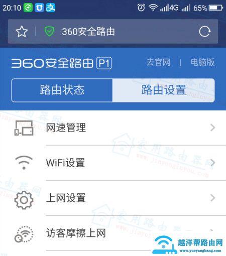 用手机怎么修改360安全路由P1的WiFi名称和密码?【图解】