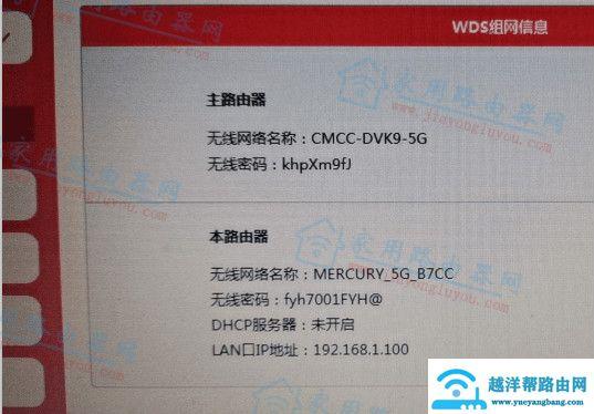 水星MAC1200R路由器WiFi中继/桥接(wds)怎么设置?【图解】
