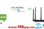 家里怎么安装2个TP-link无线路由器【图文】