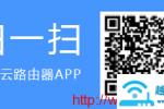 tplogin.cn(TP-LINK)官网app下载【图文】
