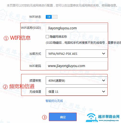 360安全路由P1无线名称WiFi密码怎么修改?【图解】