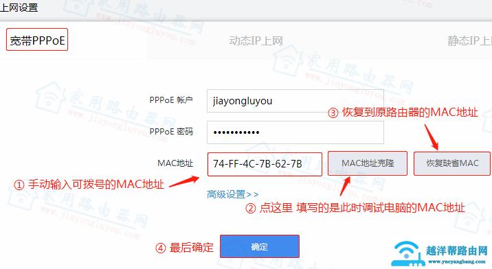 360安全路由P1如何设置MAC地址克隆?【图解】