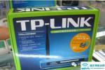 TP-LINK无线路由器怎么设置?四步骤轻松搞定【图解】