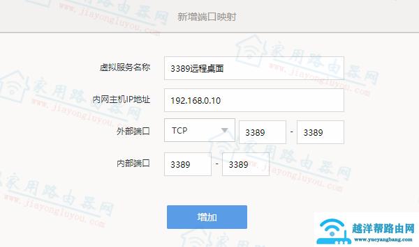 360路由器T2端口映射虚拟服务设置教程【图解】