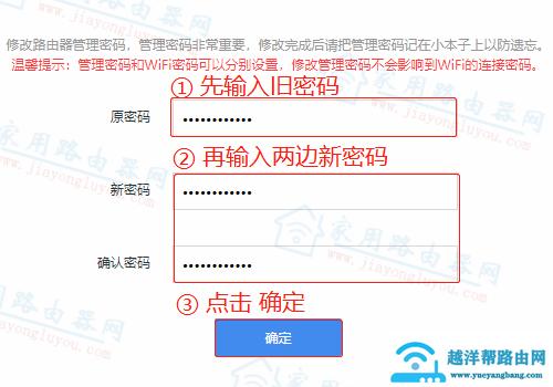 360路由器T2的登录管理密码怎么修改?【图解】