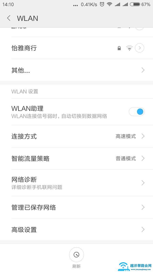 隐藏WiFi信号后又手机怎么加入