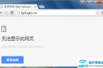 TP-LINK路由器无法登录管理界面怎么办?【图解】