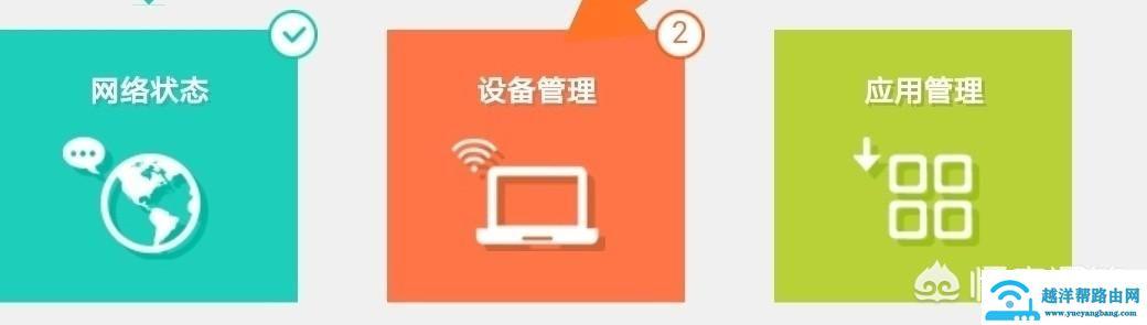 如何判断家里的WiFi是否被蹭网了?